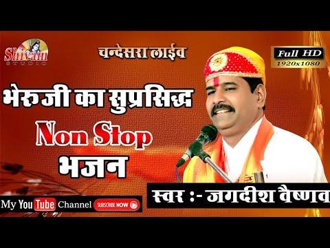 ईस भजन पर भेरूजी के भाव मे जोरदार खेले भोपाजी़  New Non Stop Bheru ji Bhajan Live
