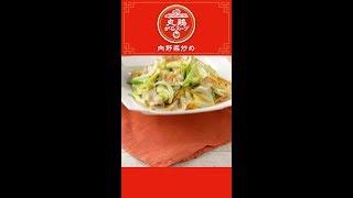 簡単!本格!中華だしシリーズのサイトはこちら→https://www.ajinomoto....