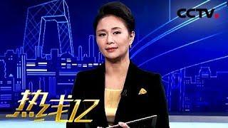 《热线12》 20171129  男子持刀欲抢劫 女子徒手将刀掰断  | CCTV法制
