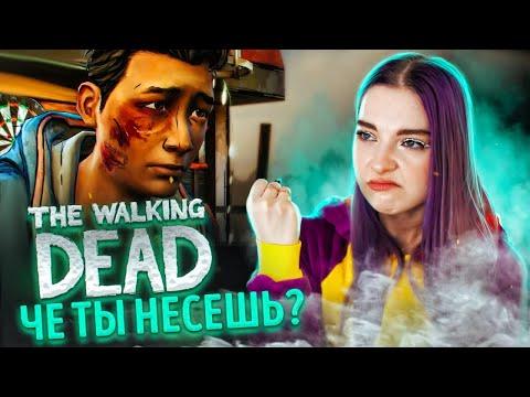 НА ДОПРОСЕ с ВРУНОМ ► The Walking Dead: Michonne