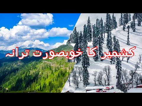 Azad Kashmir National  Anthem