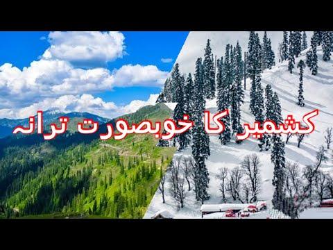 Azad Kashmir National  Anthem