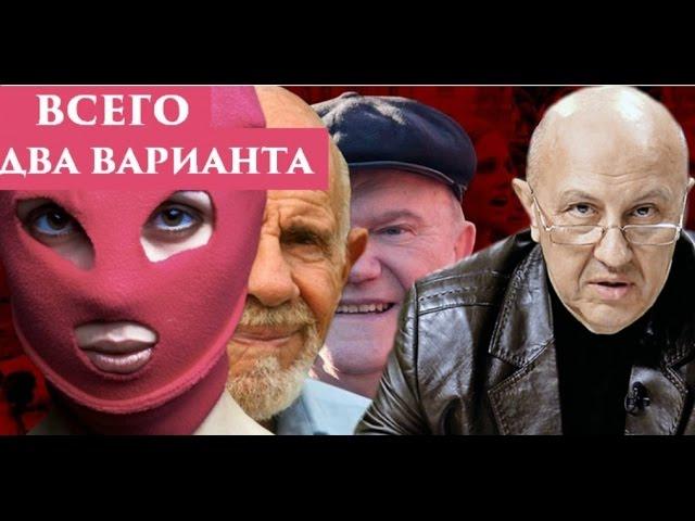 Всего два варианта будущего России. Андрей Фурсов.