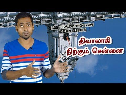 Current status of Greater Chennai Corporation | Chennai Rains 2017