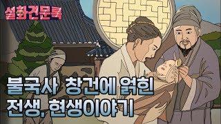 불국사와 석굴암의  창건비화[설화견문록]