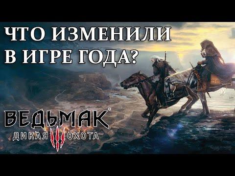 THE WITCHER 3 GAME OF THE YEAR Патч 1.30 - САМОЕ ГЛАВНОЕ ИЗМЕНЕНИЕ В ИГРЕ!