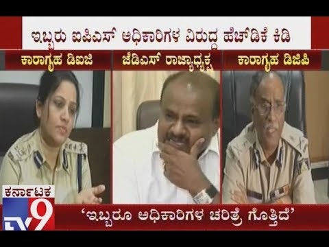 HDK Lashes out at Both Alleged Controversial IPS Officers Rao and Roopa