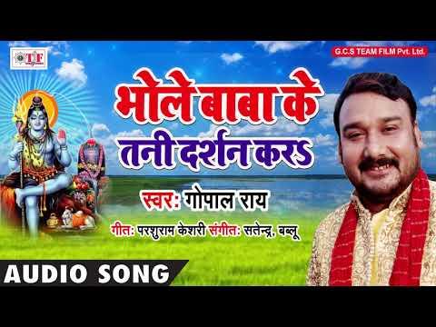 #Gopal Rai New Hit Shiv Bhajan 2018   भोले बाबा के तनी  दर्शन करs  Shivbam Bam-Bam New Kanwar Bhajan