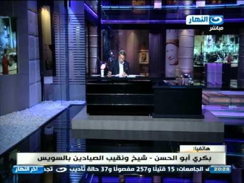 اخر النهار - هاتفيا / بكري ابو الحسن شيخ ونقيب الصيادين �...
