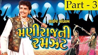 Maniraj Ni Ramzat - Part 3 | Maniraj Barot, Bhikhudan Gadhvi | Nonstop | Gujarati Songs | Live VIDEO