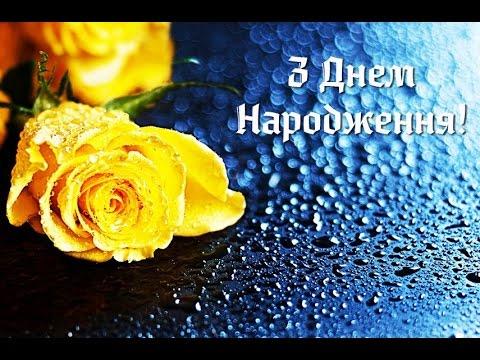 фото з днем народження на українській мові