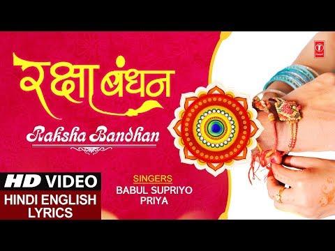 रक्षा बंधन Special Song I Raksha Bandhan 2018 II Hindi English Lyrics I राखी गीत I Rakhi Geet