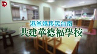 Publication Date: 2018-08-18 | Video Title: 港爸媽移民台南 共建華德福學校