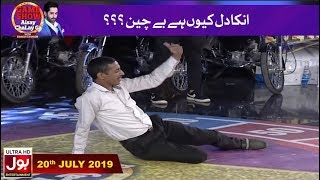 Inka Dil  Q Hai Beychain !! | Game Show Aisay Chalay Ga with Danish Taimoor