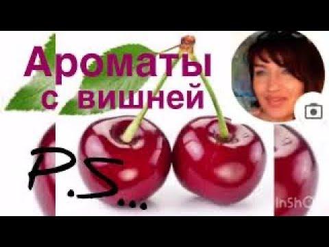 P.S.Аромат с нотой вишни 🍒