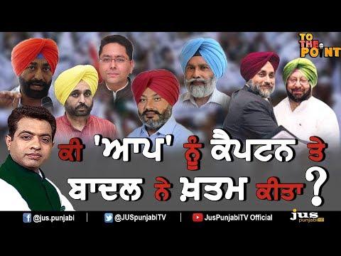 Captain & Badal Finished AAP in Punjab?    To The Point    KP Singh    Jus Punjabi