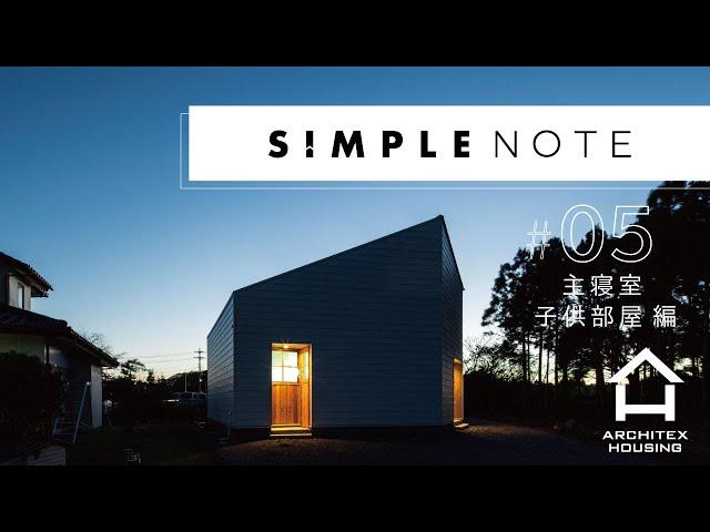 【ルームツアー】中庭のあるシンプルな平屋 SIMPLE NOTE05~主寝室・子供部屋編~【福岡春日市】