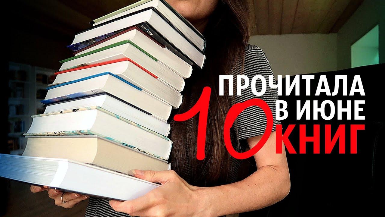 ПРОЧИТАННОЕ ИЮНЯ 🍀 10 ПРЕКРАСНЫХ КНИГ