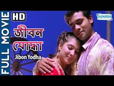 Jibon Yodha (HD) -  Superhit Bengali Movie...