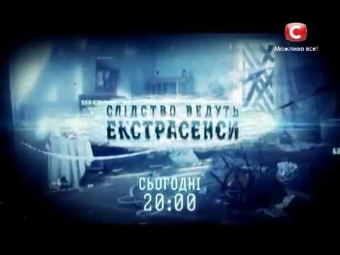 Следствие ведут экстрасенсы Дмитрий Дульский и Алена Курилова (видео)