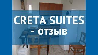 CRETA SUITES 4* Греция Крит - Лассити отзывы – отель КРЕТА СУИТЕС 4* Крит - Лассити отзывы видео