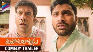 Mahanubhavudu COMEDY Trailer | Sharwanand | Mehreen | Thaman S | Maruthi | #Mahanubhavudu