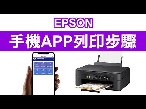 【印橙科技】EPSON XP2101影印掃瞄WIFI複合印表機,手機下載EPSON APP連接列印步驟分享(中文CC字幕)