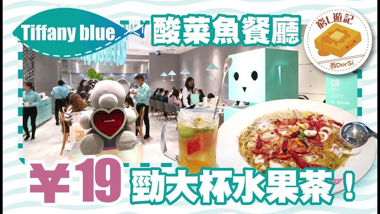 [窮L遊記·深圳篇] #85 姚酸菜魚| Tiffany blue 酸菜魚餐廳 ¥19勁大杯水果茶! - YouTube