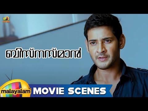 Businessman Movie Scenes - Mahesh Babu meets Sayaji Shinde | Kajal Aggarwal
