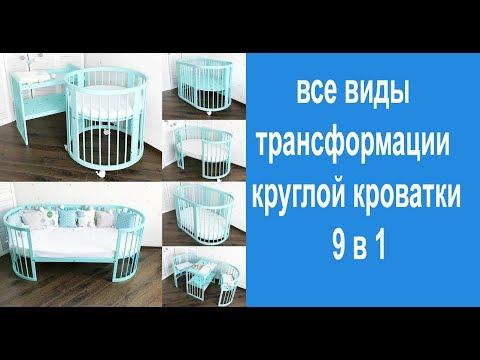 Круглая кроватка 9 в 1 - Виды трансформаций. Овальная кроватка! какую выбрать?