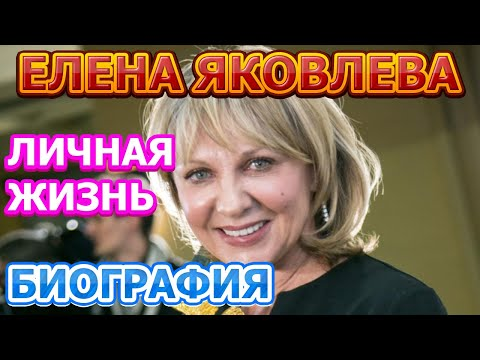 Елена Яковлева - биография, личная жизнь, муж, дети. Актриса сериала Склифосовский 7 сезон