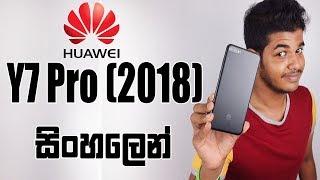 Huawei Y7 Pro (2018) Full Review සිංහලෙන්