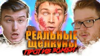 Backstage - Реальные пацаны против зомби? Feat Chuck Review , Дмитрий Дрожжин