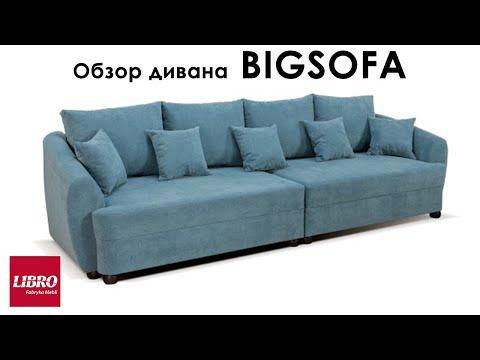 Обзор дивана BIGSOFA (Бигсофа)  | Польская мебель | Мебель из Польши Libro #22