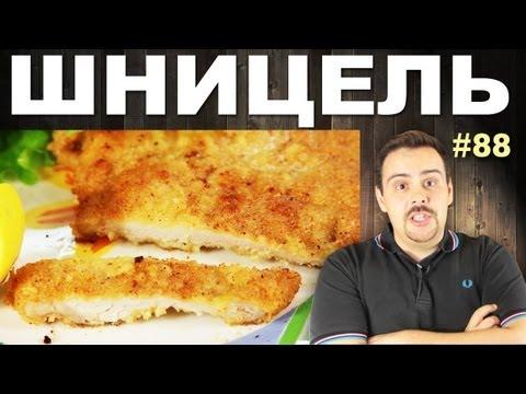 #88 ШНИЦЕЛЬ из свинины (по-венски)