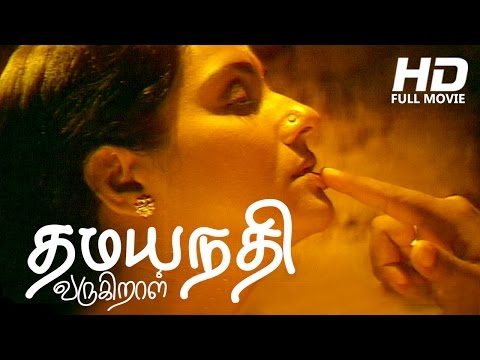 Tamil Full Movie | Dhamayanthi Varugiral | Horror Movie | Ft. Vani Viswanath, Suresh Krishna