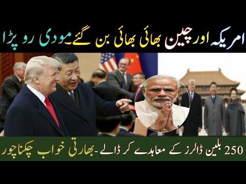 China America 250 Billion Dollars Trade Deal