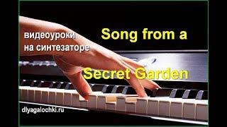 Видеоурок на синтезаторе Song from a secret garden