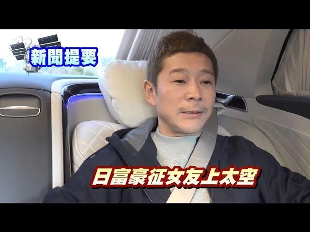 華語晚間新聞01132020