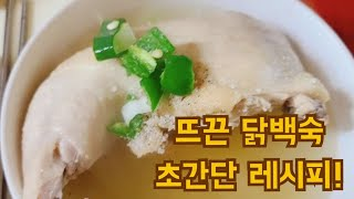 [냥줍집사] 쿡방-뜨끈뜨끈한 닭백숙 초간단 레시피! 자…
