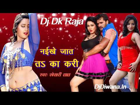 Bhojpuri dj remix song 2018. Khesari Lal Yadav