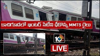 MMTS Train Collides with Inter City at Kachiguda Station | Exclusive Visuals | 10TV Live