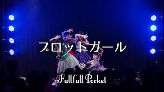 Fullfull Pocket 「プロットガール」LIVE映像(Pop Classic LIVE TOUR〜POP!POP!〜名古屋・大阪公演)