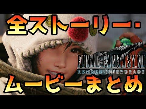 【FF7R DLC】 全ストーリー・ムービーまとめ 【ユフィ】【インターグレード】