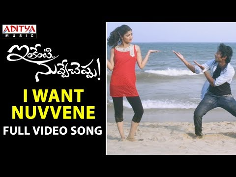 I Want Nuvvene Full Video Song || Inkenti Nuvve Cheppu Video Songs || Sivasri || Vikas Kurimella