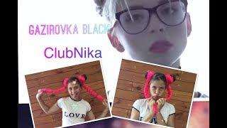 GAZIROVKA - Black / Наша версия