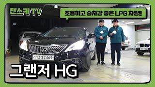 [판매완료] 2016년식 그랜저HG LPi~ 980만원…