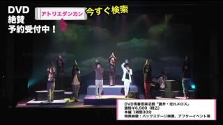 青春音楽活劇「詭弁・走れメロス」 DVD 2013年4月24日(水)発売! ご...