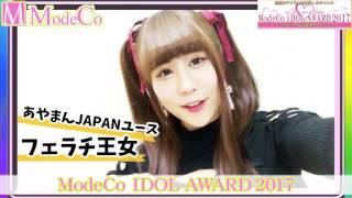 iDOL AWARD 2017 フェラチ王女 【modeco227】【m-event06】