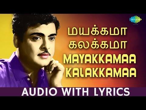 mayakkama anthi mayakkama song lyrics